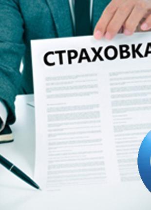 Страховка Для Визы Безвиз Польша Чехия. Визовая Анкета Vfs Global