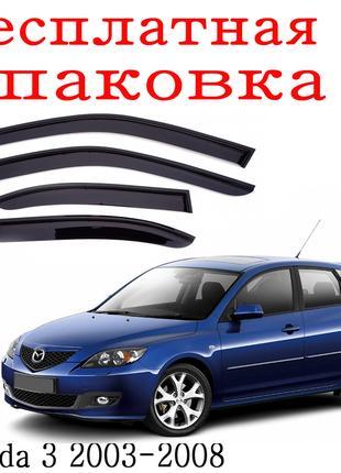 Дефлекторы окон Mazda 3 2003 - 2008 Хечбек ветровики