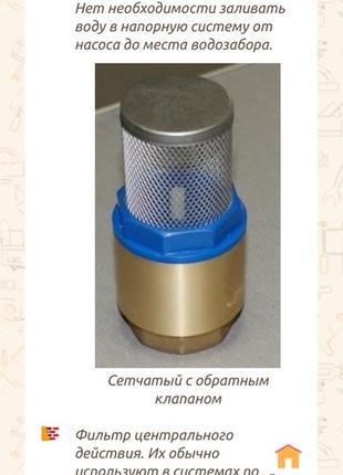 Фильтр сетчатый грубой очистки фільтр до зворотного клапану