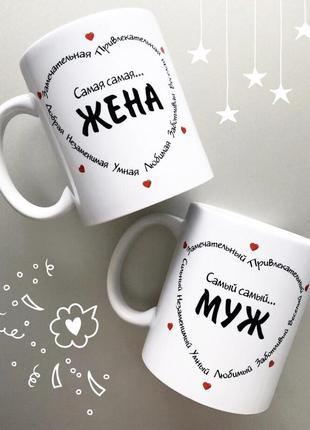 🎁подарок парные чашки  свадебный подарок мужу жене на годовщину