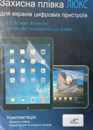 Пленка для планшетов 8 9 10 дюймов матовая защита Screenguard