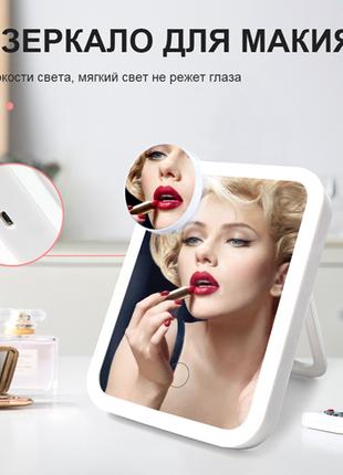 Складное зеркало для макияжа с Led подсветкой (3 режима)