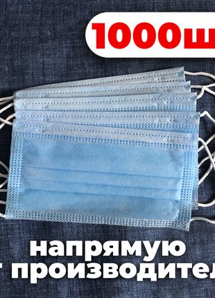 Маски Медицинские, Защитные, 1000 Шт.