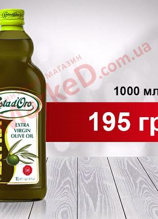 Масло оливковое Costa d'Oro Extra Virgin 1л