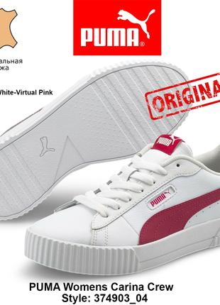 Жіночі кросівки PUMA® Carina Crew original Style 374903 04