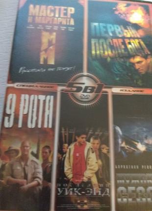 DVD Коллекция сериалов 5 в 1 новый диск(содержание в фото)
