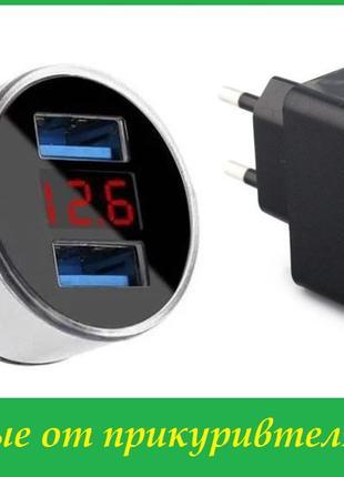 2 в 1 Зарядные от прикуривателя и от сети с индикатором напряжени