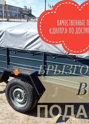 Купить прицеп легковой от завода Днепр-200х130!Тент в подарок!...
