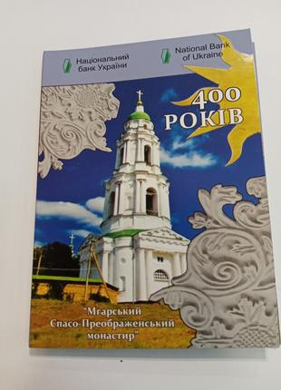 Монета Мгарський Спасо-Преображенський монастир 5 грн.