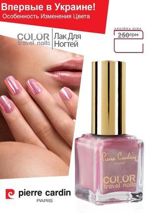 Pierre cardin color travel nails лак для ногтей - 098