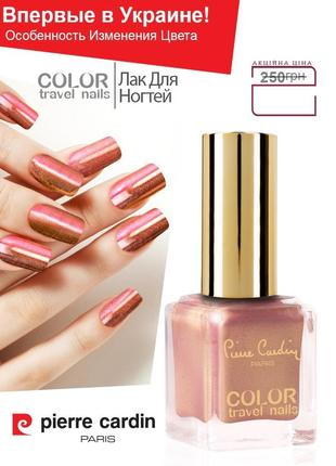 Pierre cardin color travel nails лак для ногтей - 102
