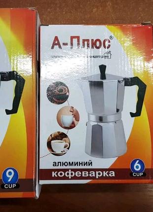 Кофеварка гейзерная(алюминиевая).