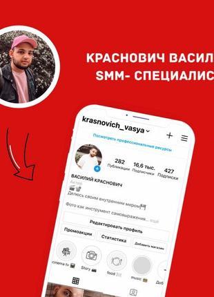 SMM-специалист, ведение и продвижение Instagram аккаунтов