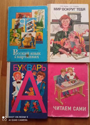 Учебники СССР. Букварь, русский язык, мир вокруг тебя, читаем сам