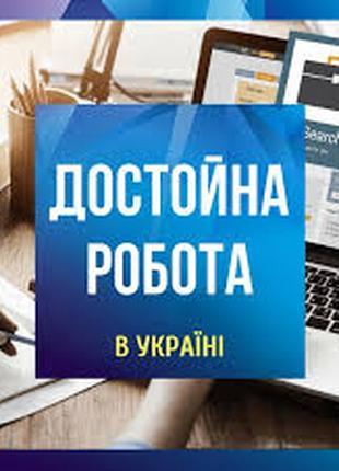 Для удалённой работы требуется администратор Интернет-проекта