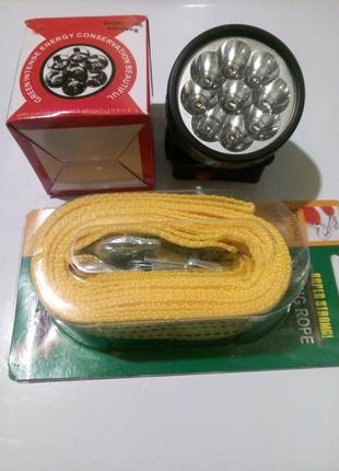 Ремень буксировки 3 т с крюками, фонарь налобный одним лотом