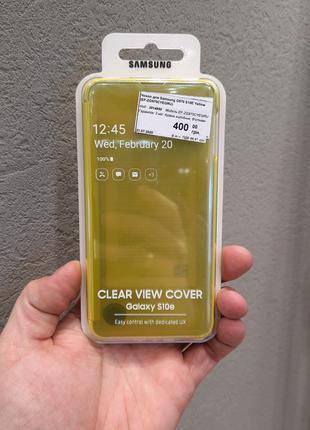 Оригінальний чохол Samsung Clear View Cover S10e G970