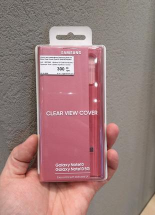 Оригінальний чохол Samsung Clear View Cover Samsung Note10 N970
