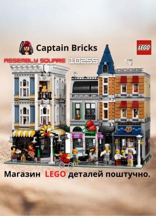 ЛЕГО 10255 Городская Площадь.Новые LEGO детали поштучно, оригинал