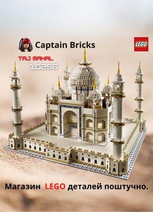 LEGO 10256 Taj Mahal. Новые лего детали поштучно, оригинал