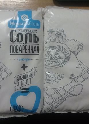 Соль пищевая (класс экстра) 1 кг. С йодом и без йода. Белоруссия.