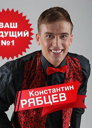 Ведущий на день рождения Киев/свадьбу/корпоратив/юбилей/банкет/dj
