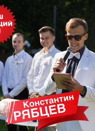 Ведущий на праздник Киев/выпускной/свадьбу/корпоратив/мальчишник!