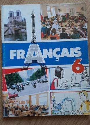 Учебники по французскому 5 и 6 класс