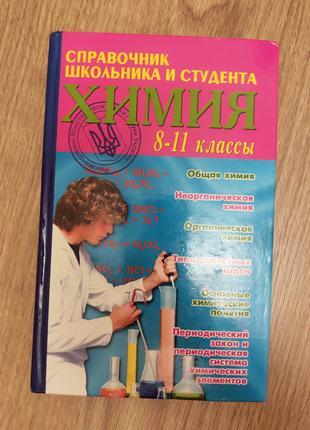 Химия Справочник школьника и студента