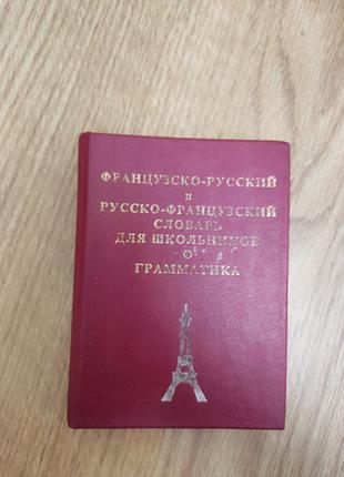Словарь по французскому языку, французско-русский словарь