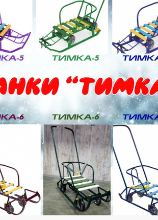 Детские санки-трансформер Тимка с выдвижными колесами и ручкой