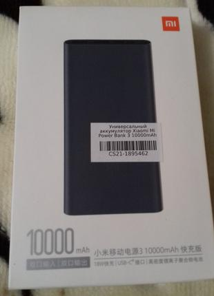 Продам Power Bank Xiaomi 3 1000mAh Оригинал.