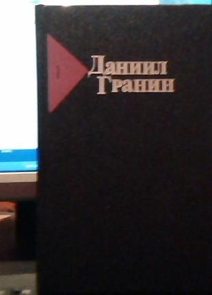 Даниил Гранин (собрание сочинений в 5-и томах)