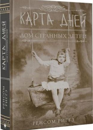 Электронная книга «Дом странных детей. Карта дней».