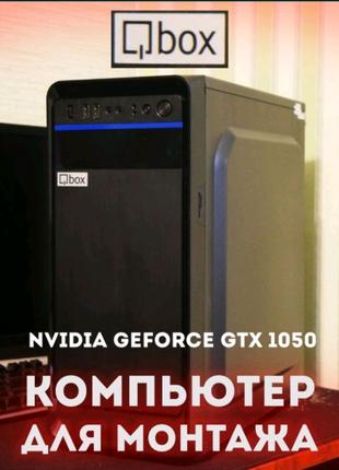 Игровой компьютер ! NVIDIA GeForce GTX 1050