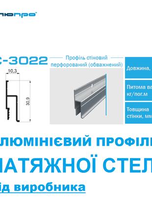 Профиль алюминиевый ПАС-3022 для НАТЯЖНОГО ПОТОЛКА настенный перф