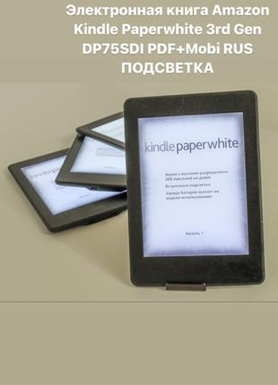 Электронная книга Amazon Kindle Paperwhite 3rd Gen DP75SDI PDF+Mo