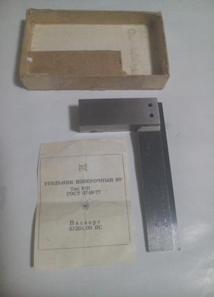 Угольник поверочный УШ 90.ГОСТ 3749-77. 1978