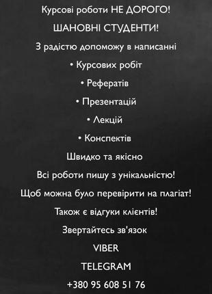 Курсові роботи НЕ ДОРОГО!