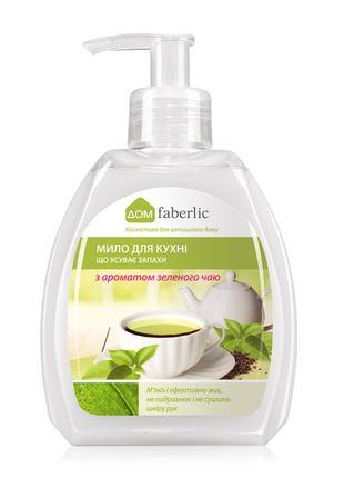 Мыло для кухни, с ароматом зеленого чая