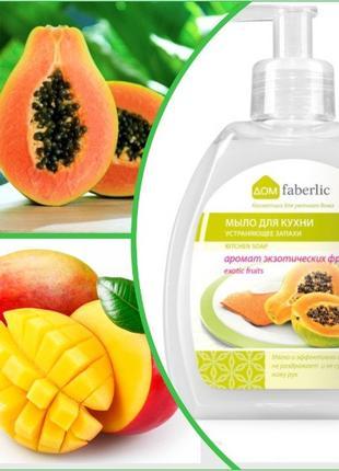 Мыло для кухни Экзотические фрукты