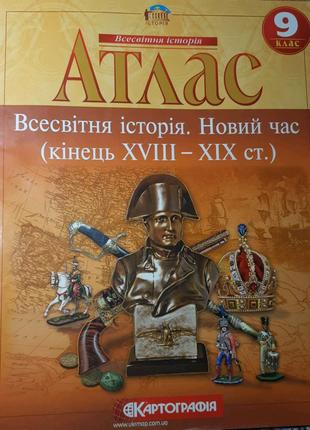 Атлас по всемирной истории 9 класс
