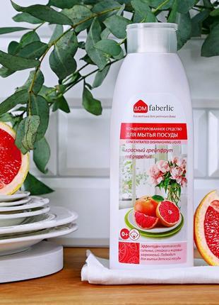 Средство для мытья посуды с ароматом красного грейпфрута