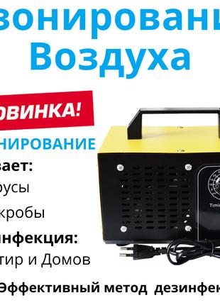 Озонирование Помещений + Дезинфекция Харьков, Чугуев