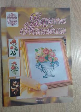 """Журнал """"вышивка крестом"""" коллекция """"цветы"""" схемы и рисунки"""