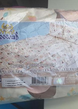 """Комплект постелтного белья детский """"ярослав"""""""