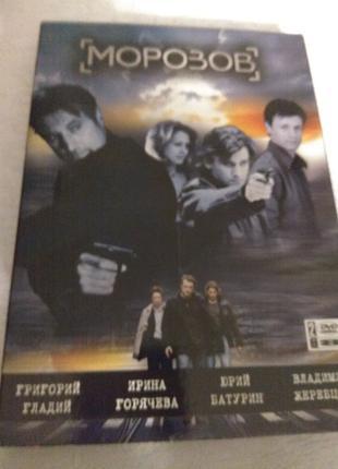 DVD Лицензия Детективный сериал МОРОЗОВ на 2 dvd новый