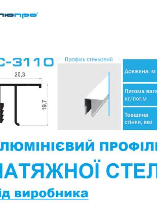 Профиль алюминиевый ПАС-3110 для НАТЯЖНОГО ПОТОЛКА потолочный