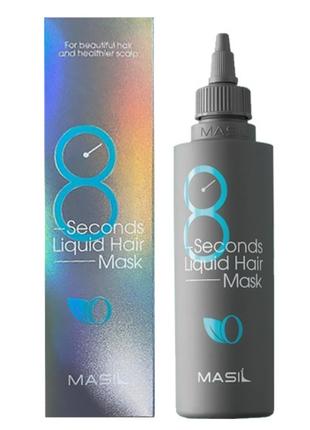 Маска для волос Masil 8 Seconds Salon Liquid Hair Mask, 200 мл