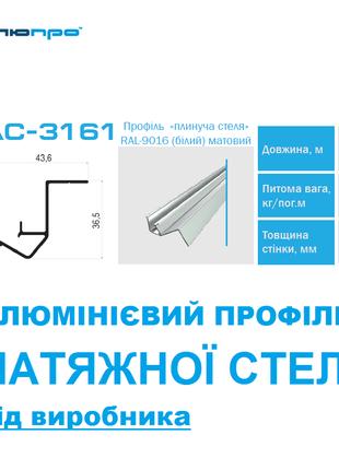 Профиль алюминиевый ПАС-3161 для НАТЯЖНОГО ПОТОЛКА плавающий